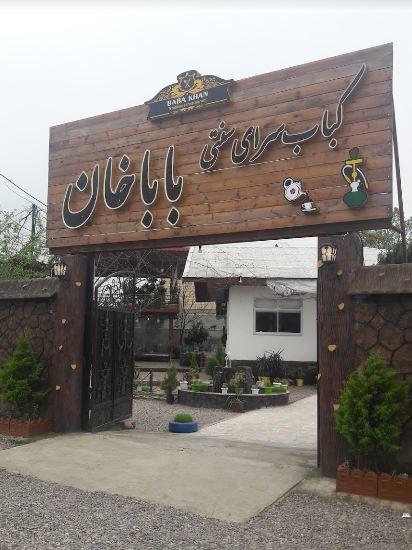 Baba Khan Restaurant (4).JPG
