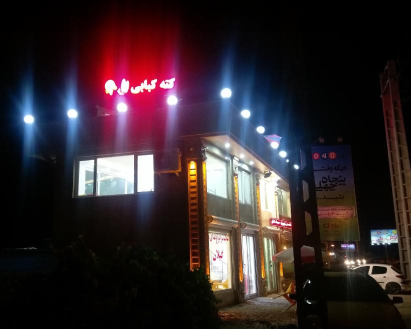 کته کبابی حسن شیرازی