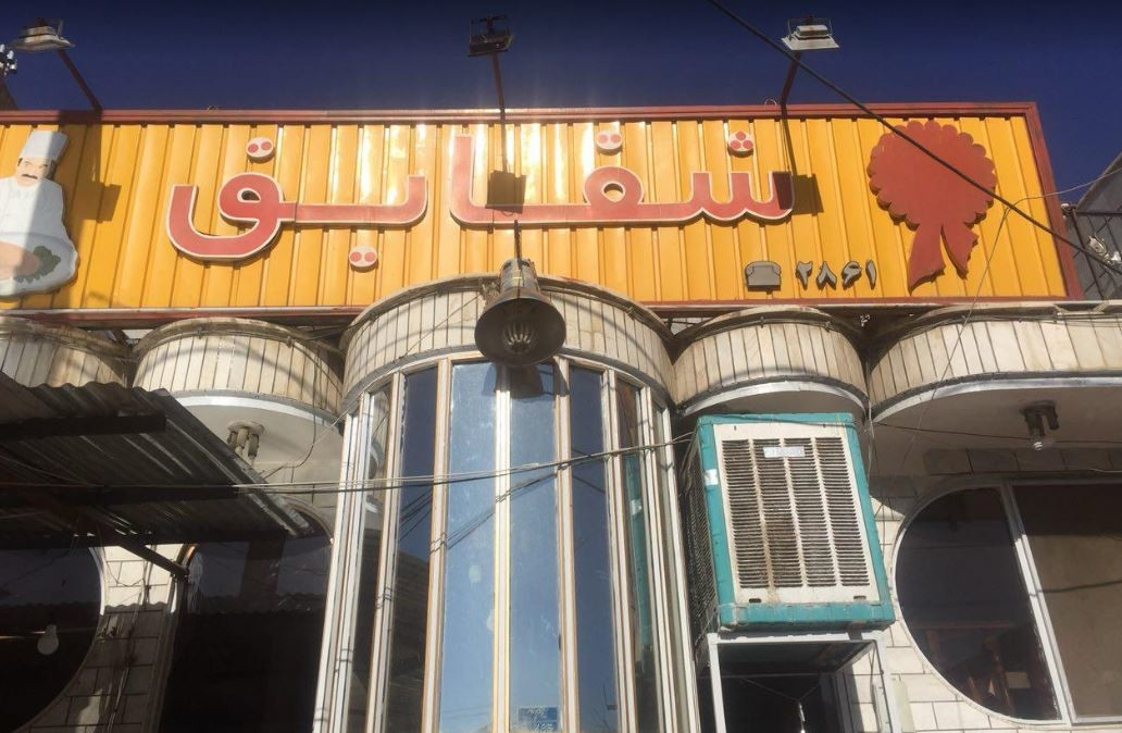 Shaghayegh Restaurant (3).JPG