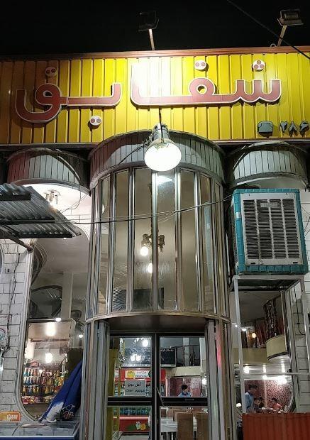 رستوران شقایق