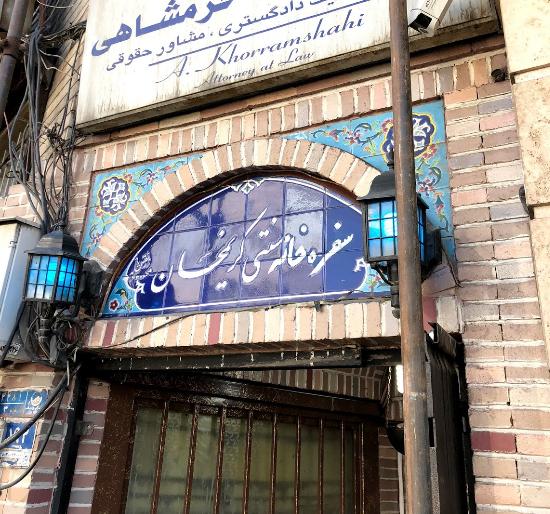 سفره خانه سنتی کریم خان (2).png