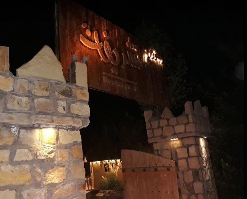 رستوران تشریفات (1).png