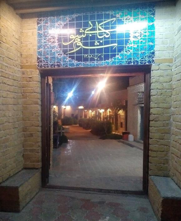 Shom Sho traditional restaurant