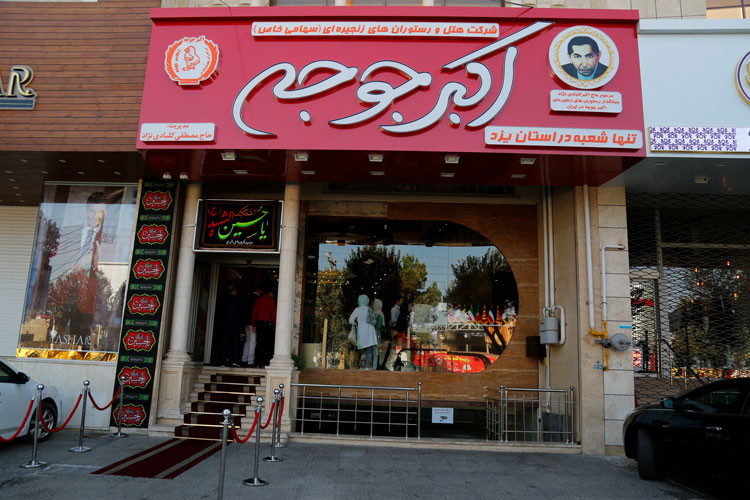 Akbar Jouje Restaurant