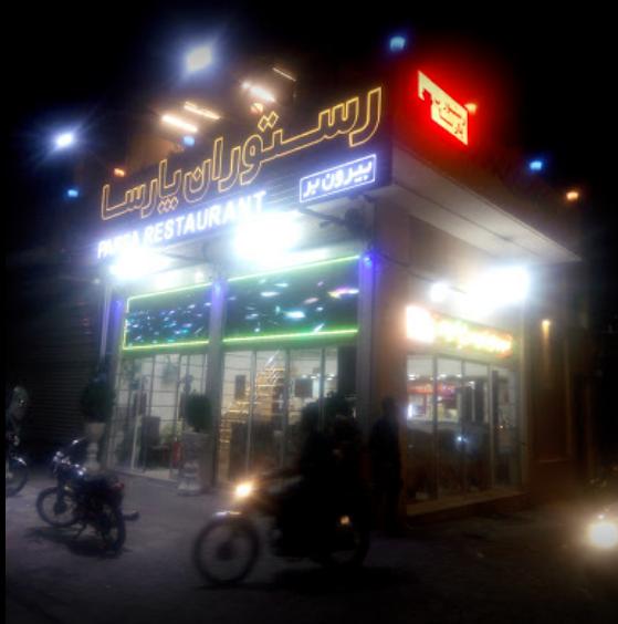 رستوران پارسا (1).png
