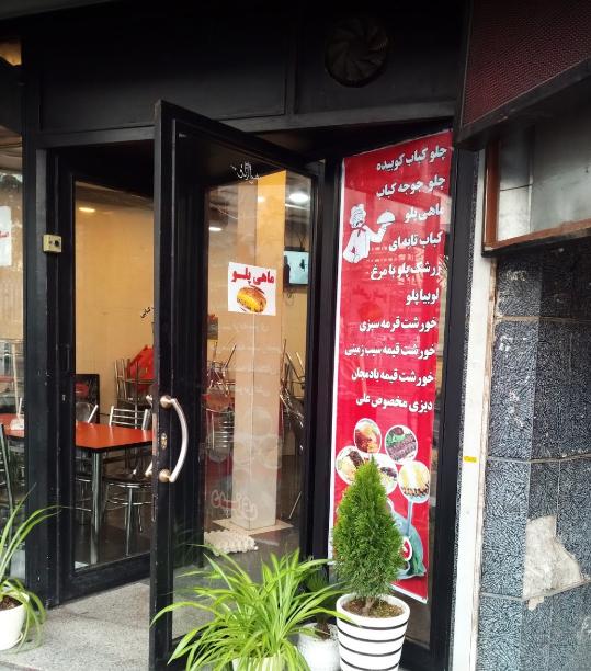 املت و دیزی سرای علی (2).png