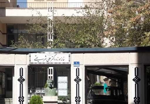 Dr. Shariati Museum House