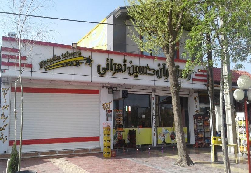رستوران حسین تهرانی