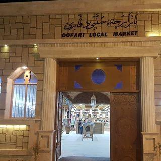 Defari Nights market