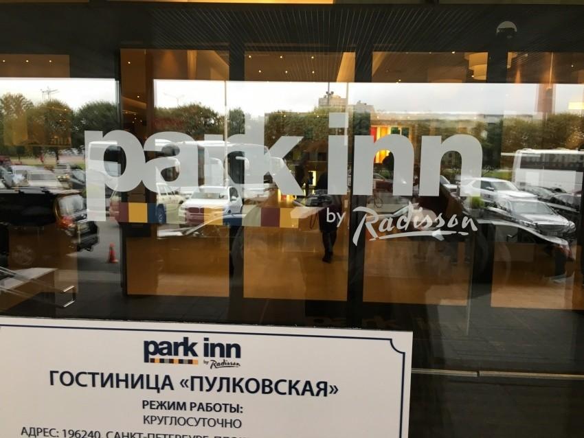 رستوران هتل پارک این بای رادیسون
