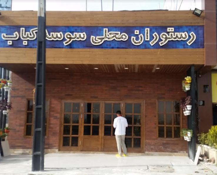 رستوران سوسه کباب