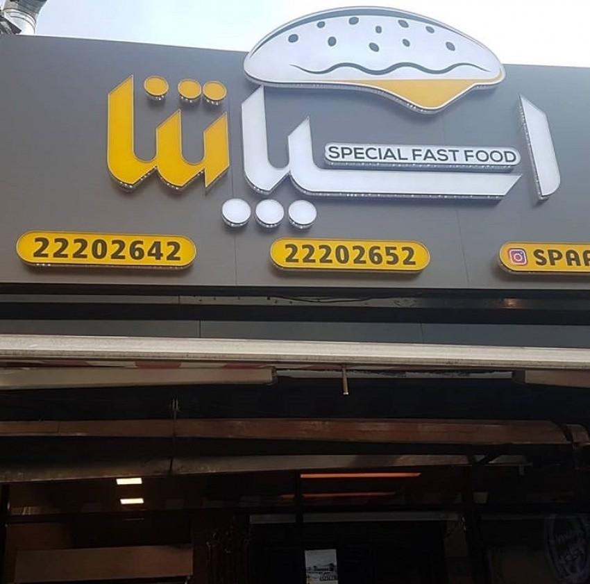 رستوران اسپاتنا