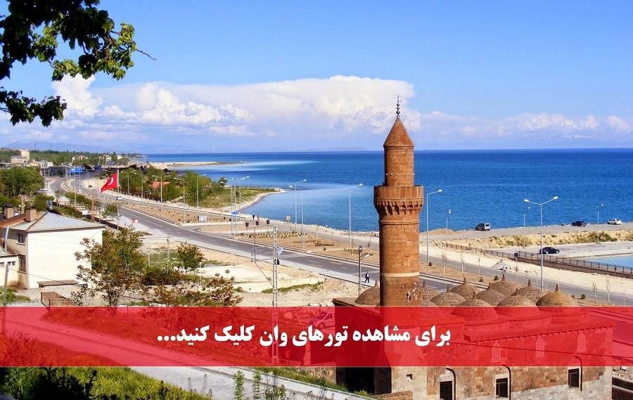 راهنمای سفر به وان (ترکیه)