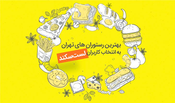 بهترین رستوران های تهران به انتخاب کاربران! +آدرس، تصاویر و امتیاز