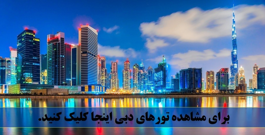 راهنمای سفر به دبی و کارهایی که باید انجام دهید
