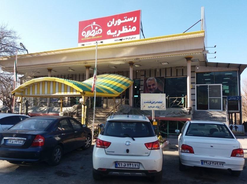 رستوران منظریه