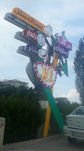 Barkaz Cafe & Restaurant bandar anzali (4).JPG