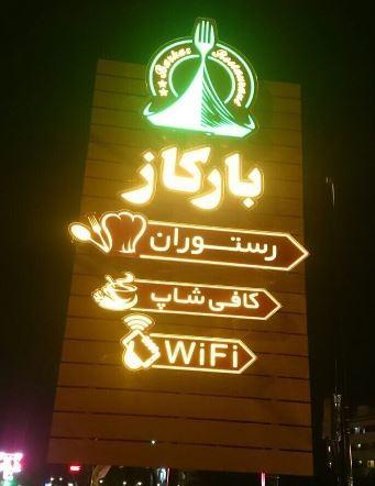 Barkaz Cafe & Restaurant bandar anzali (2).JPG