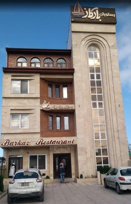 کافه و رستوران بارکاز
