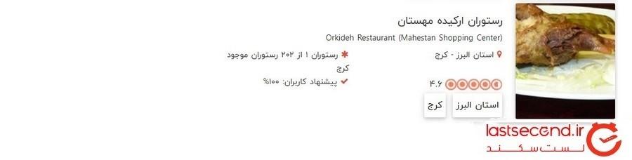 بهترین رستوران ها و کافه های ایران در سال 1398 به انتخاب کاربران لست سکند و لست گرام