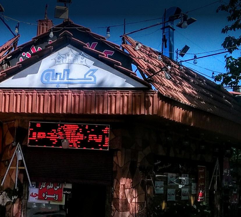 رستوران کلبه