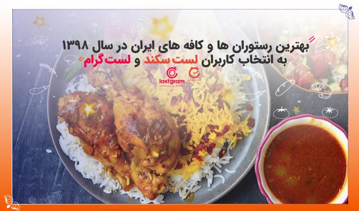 بهترین رستورانها و کافههای ایران در سال 98 به انتخاب کاربران لستسکند و لستگرام