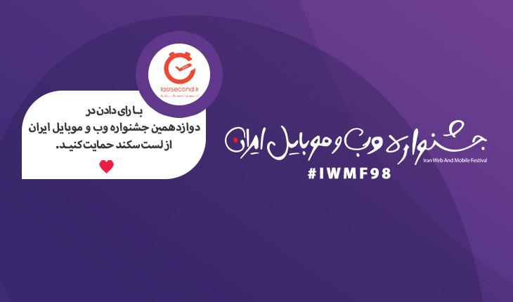 در دوازهمین جشنواره وب و موبایل از لست سکند حمایت کنید