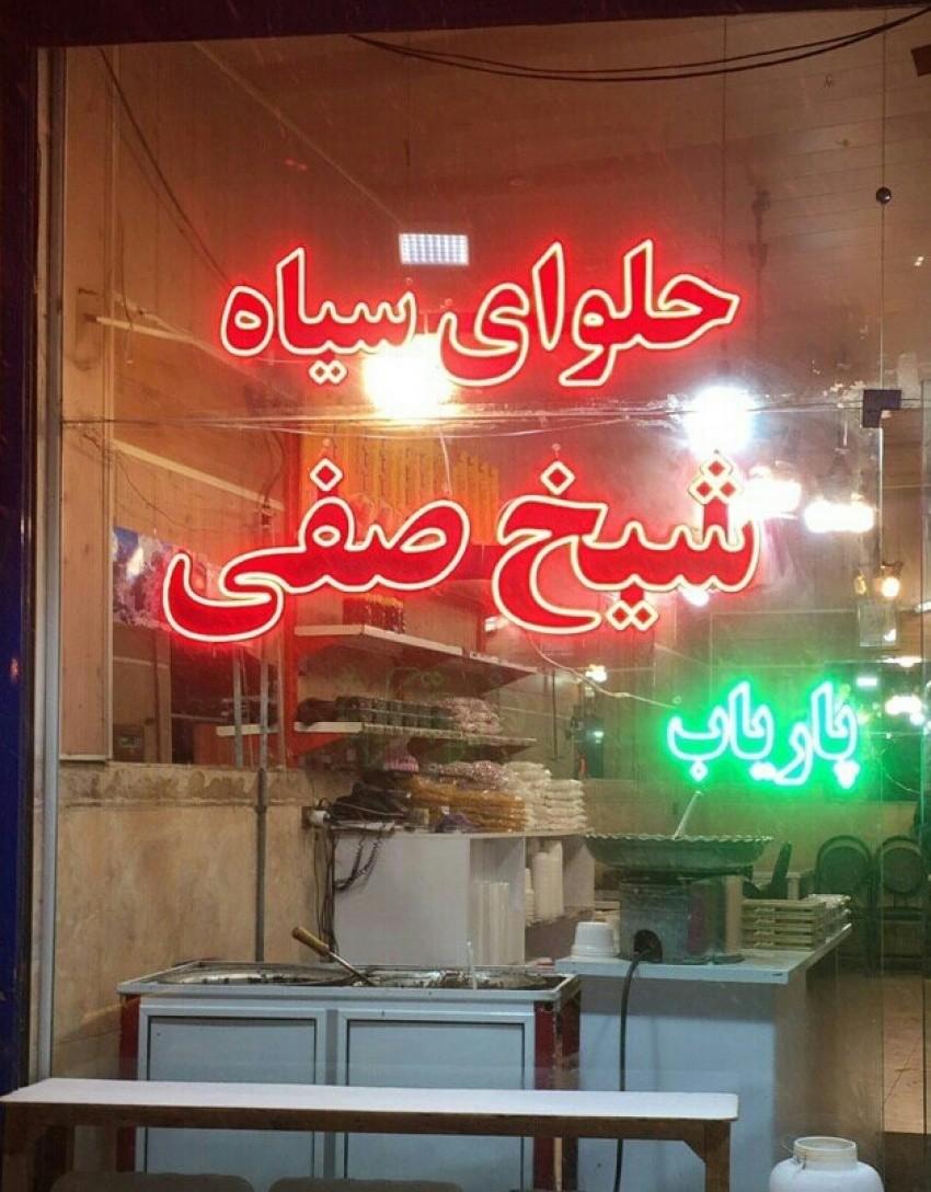 حلوای سیاه شیخ صفی