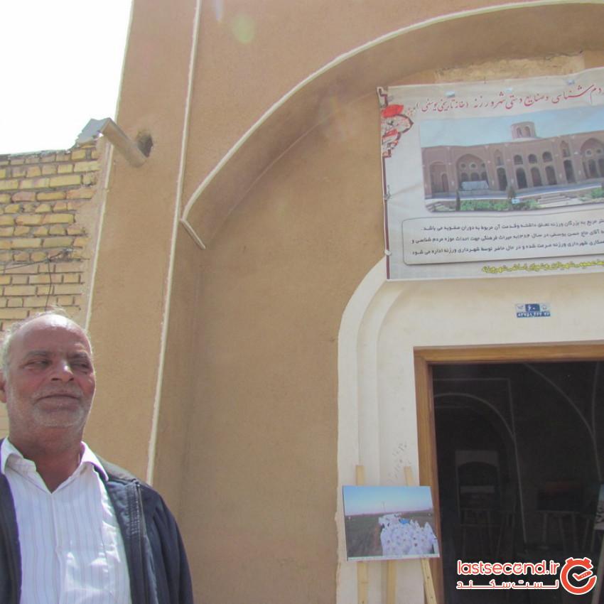 Varzaneh Museum of Anthropology (Tabatabaei House)