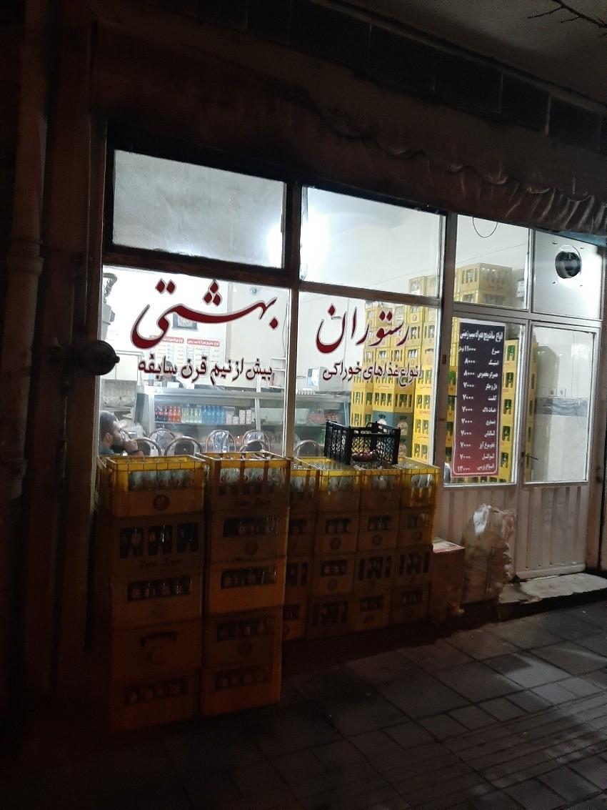 رستوران بهشتی
