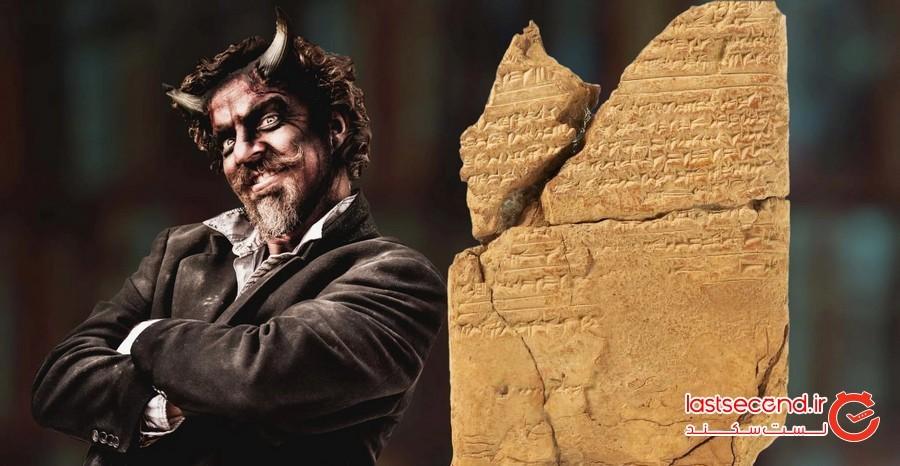 لوحی 2700 ساله که شیاطین و ارواح تمدن آشوریان را به تصویر کشیده است
