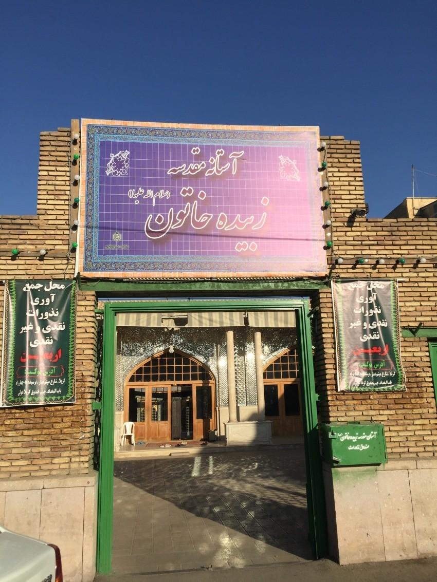 Zobeydeh Khatoon Emamzadeh