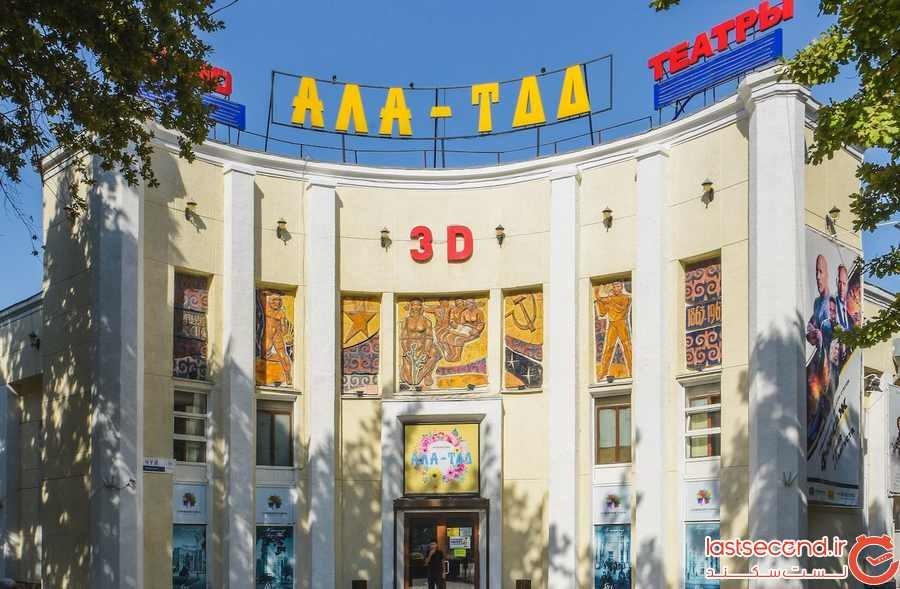 سالن سینما آلا-توو