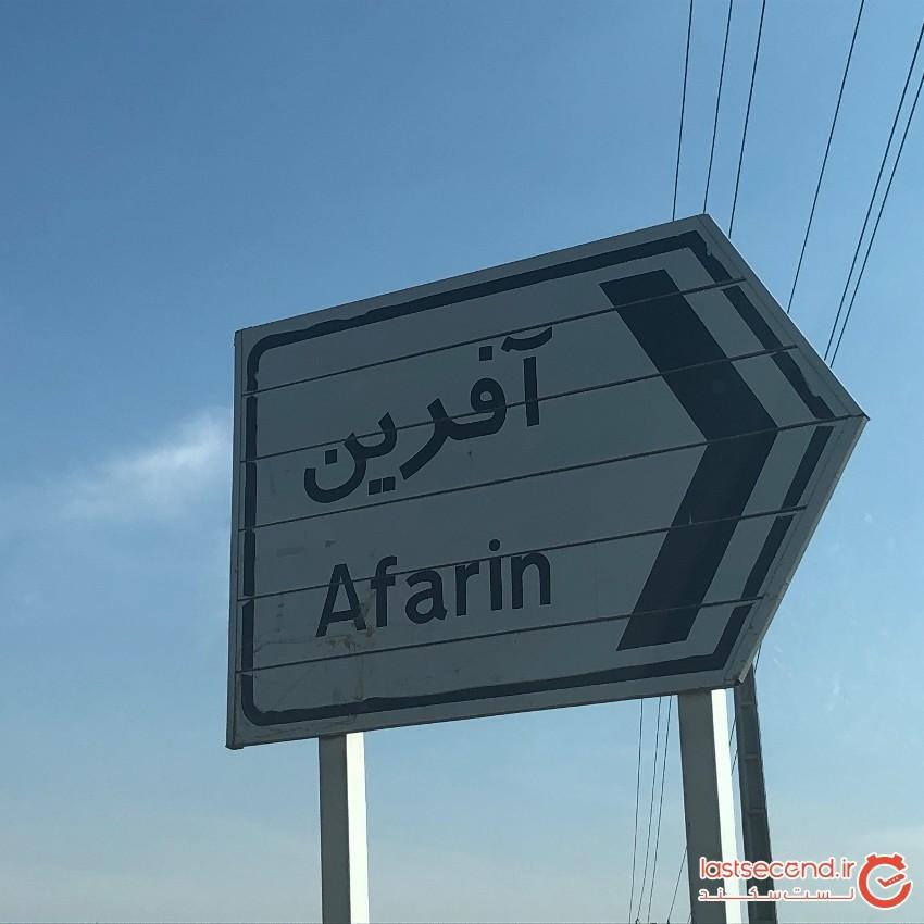 Afarin