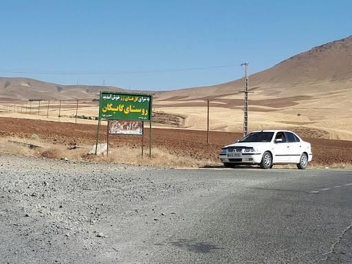 روستای گایکان