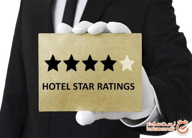 hotel-star-ratings3.jpg
