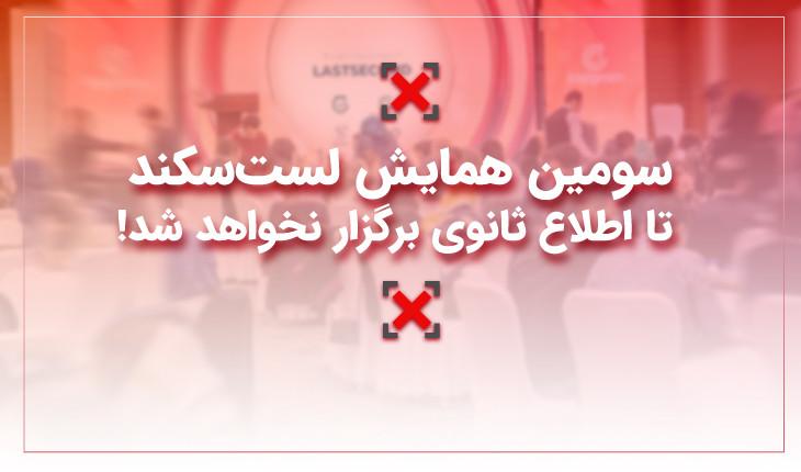 سومین همایش لست سکند تا اطلاع ثانوی برگزار نخواهد شد!