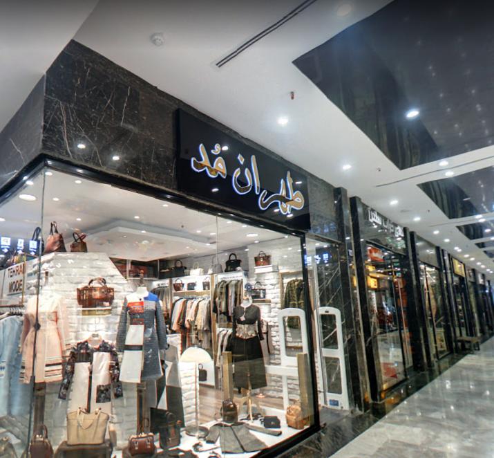 مرکز خرید لیدوما (3).png