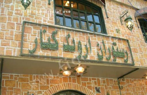 رستوران اروند کنار  (2).jpg