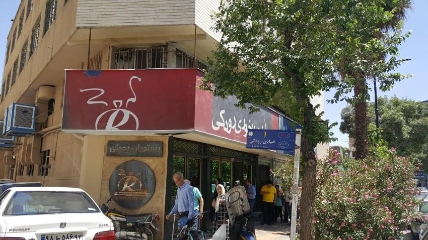 رستوران رودکی