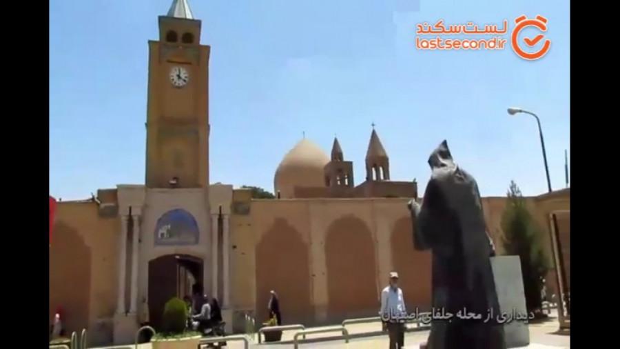 کلیسای وانک و محله جلفای اصفهان