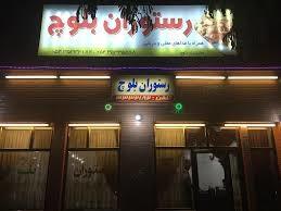 Baluch Restaurant