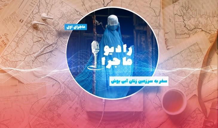 رادیو ماجرا؛ پادکست سفر ماجراجویانه دختر ایرانی به افغانستان