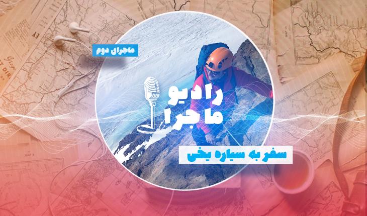 قسمت دوم رادیو ماجرا؛ پادکست سفر مرد ایرانی به قطب جنوب!