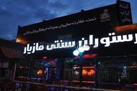 رستوران سنتی مازیار (2).jpg