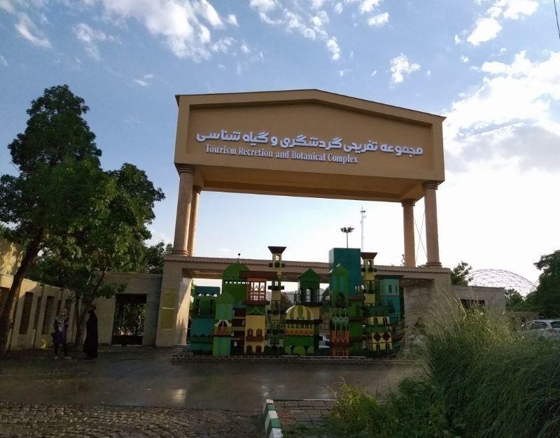 Mashhad Botanical Garden