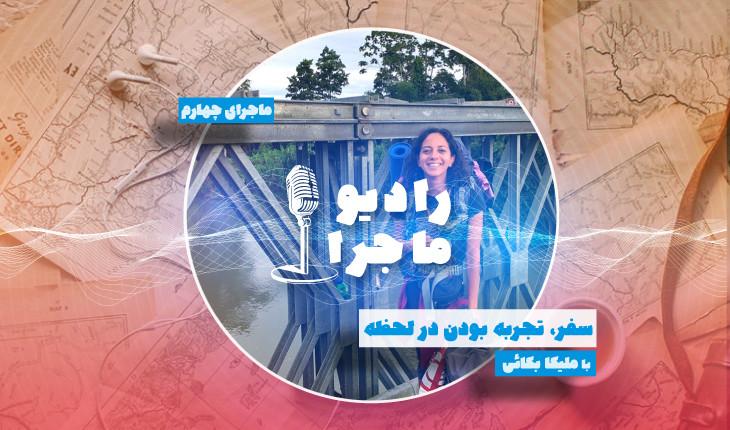 قسمت چهارم رادیو ماجرا؛ با ملیکا بکائی، جهانگرد جوان ایرانی!