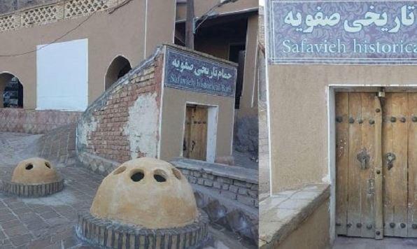 Niasar Safavid Historical Bath