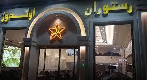 رستوران ستاره