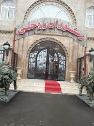Roohi Restaurant(Astara)